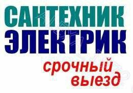 Услуги сантехника электрика. делаем с советью. цены человечные.   в Бишкек