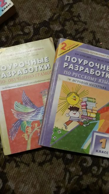 Много интересного материала для в Бишкек