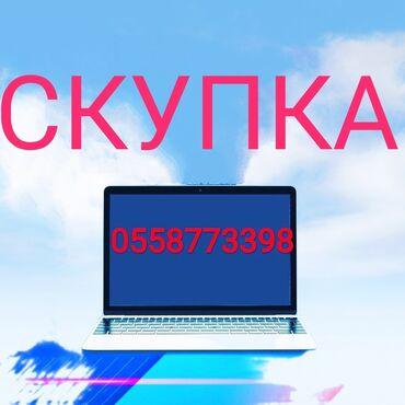 Скупка Ноутбуков Бишкек выезд наличка пишите Ватсапп.Выезд и выкуп в