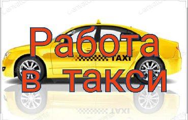Водитель такси. С личным транспортом. C