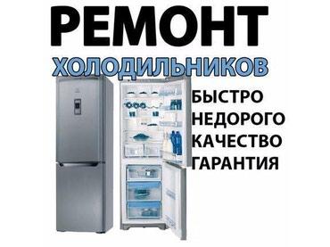 Ремонт холодильников, морозильников и в Бишкек