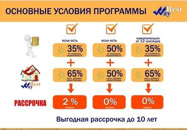 Жилищный кооператив! Жилье в рассрочку на 10лет! От 0 до 2% годовых.   в Бишкек