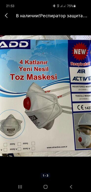 Медтовары - Кыргызстан: Респиратор маска Ffp3 усиленная защита В наличии 300 штук