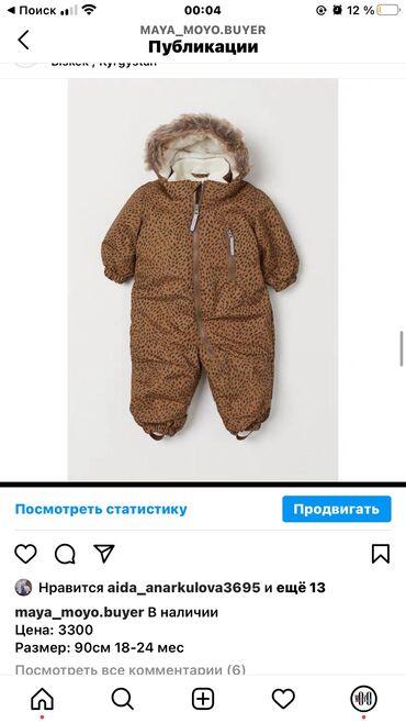 Детский комбинезон от H&M   Размер: 18-24мес (90см) 2-3г