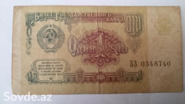 Bakı şəhərində 1 rubl, ssri. 1991-ci il.