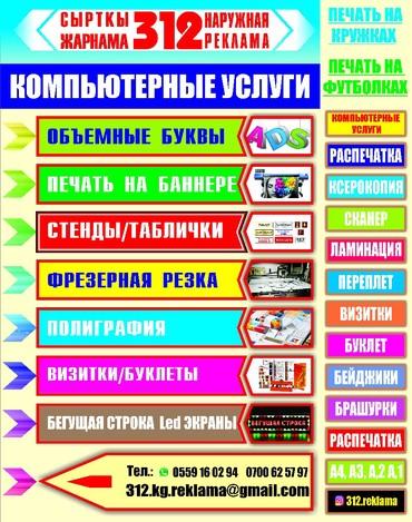 Наружная реклама в Бишкек