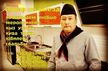 повар по вызову в Бишкек