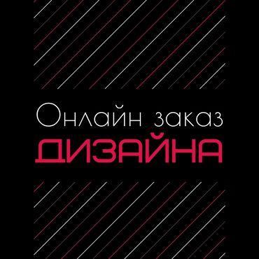 акриловые краски для ткани в Кыргызстан: Онлайн заказ дизайна Услуги графического дизайнера Закажите дизайн онл