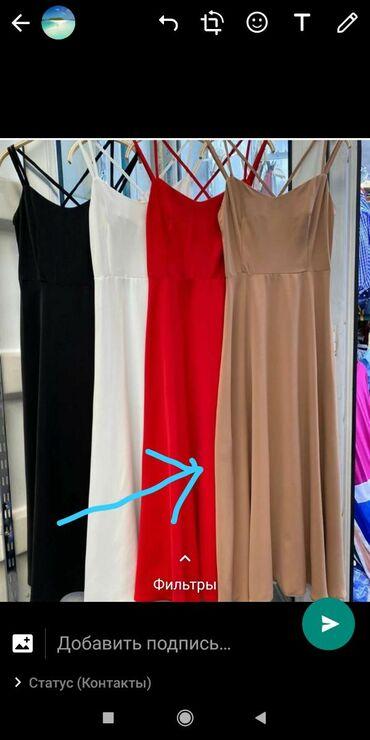 Новое платье телесного цвета. Размер с-м. С этикеткой