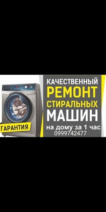 машины бишкек купить в Кыргызстан: Стиральная Машина