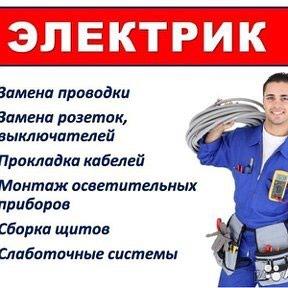 Услуги электрика - сантехника. в Бишкек