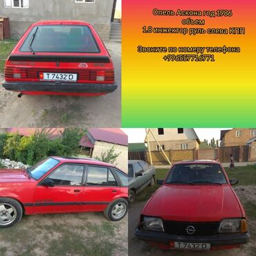 Автомобили в Бишкек: Opel Ascona 1.8 л. 1986