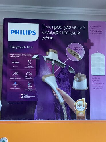 Salam Philips buxar ütüsü satilir. Hec istifade edilmeyib. Sadece