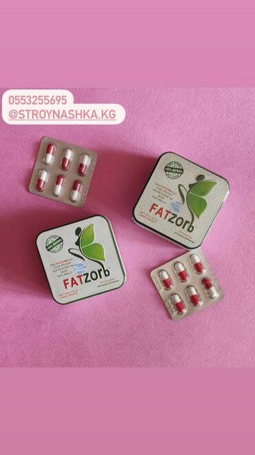 таблетки для похудения бишкек in Кыргызстан | СРЕДСТВА ДЛЯ ПОХУДЕНИЯ: Фатзорб,7 дней -оригинал-  fatzorb это отличный метод сжигания жировых