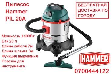 Промышленный пылесосОфициальный дистрибьютор Hammer Wester Military