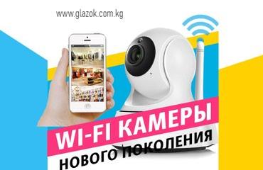 Камеры-видеонаблюдения - Кыргызстан: Камера имеет :онлайн просмотруправление через телефонночное
