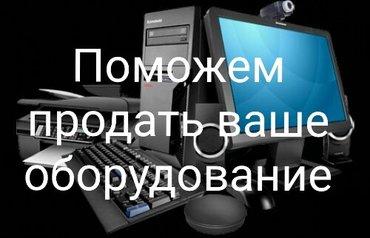 Предоставляем услуги по реализации в Бишкек