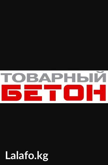 БЕТОН ДЛЯ ФУНДАМЕНТА!!! в Бишкек