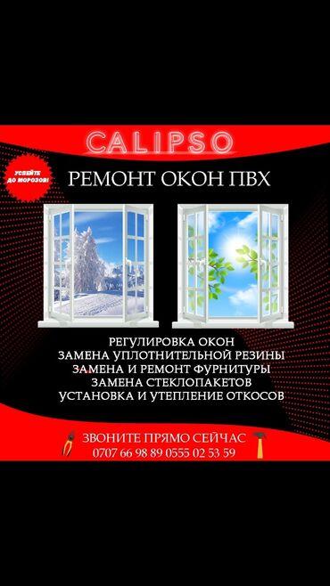 Окна, Двери, Москитные сетки   Ремонт, Реставрация   1-2 года опыта
