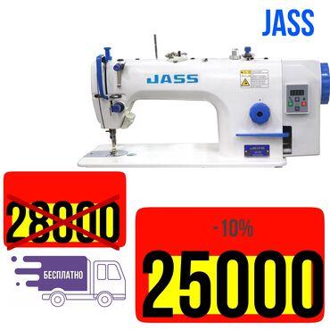 промышленная соковыжималка бишкек in Кыргызстан   СОКОВЫЖИМАЛКИ: Jass 8700— промышленная одноигольная прямострочная швейная машина со