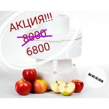 Соковыжималка САЛЮТ со скидкой 1200 сом в Бишкек