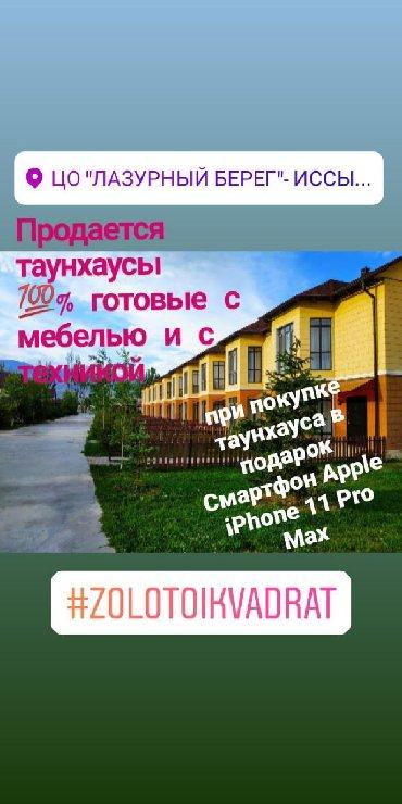 alpine a610 3 mt в Кыргызстан: Продам Дом 100 кв. м, 3 комнаты