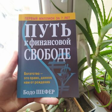 Путь к финансовой свободе. Книга новая от 2 книг доставка бесплатная