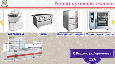 Ремонт кухонного оборудования в в Бишкек