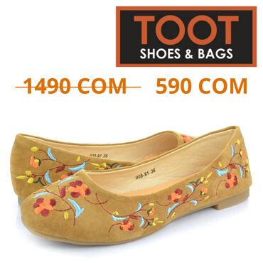 TOOT Shoes&Bags  Балетки Женские  Артикул:   Цвет: Коричневый  Сез