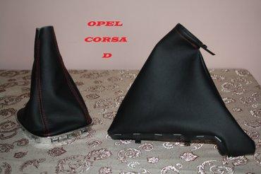 OPEL CORSA D- kozice, navlake, obloge za menjac i rucnu, fina eko - Novi Sad