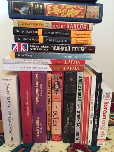 ОЧЕНЬ ДЕШЕВО!! Продаю книги! книги можно забрать в Рабочем городке (Ле