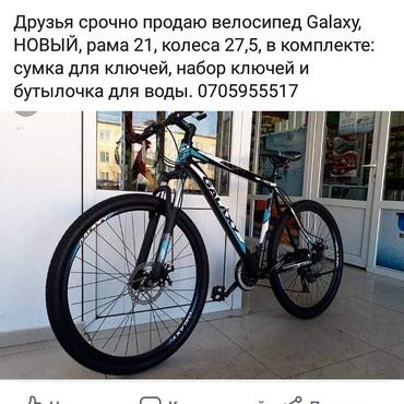 СРОЧНО ПРОДАЮ! Велосипед Galaxy в в Бишкек