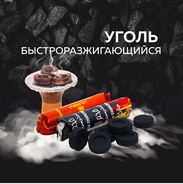 витрины для сотовых аксессуаров в Кыргызстан: Уголь!!! Уголь!!! Уголь!!!Быстроразжигающийся уголь премиум класса