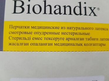 Медтовары - Ленинское: Продаю перчатки латексные. Размер s