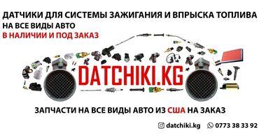 Датчики на все виды авто . + Свечи свечные провода катушки зажиган