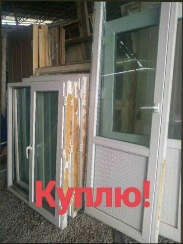 куплю мебель бу в Кыргызстан: КУПЛЮ пластиковые бу, уцененные алюминиевые окна, витраж и двери для