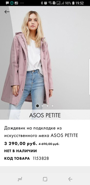Куртка дождевик стильная в Бишкек