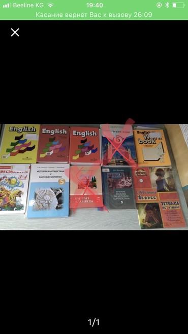 електронні книги в Кыргызстан: Учебники, книги, историю кыргызстана 5 класс купили