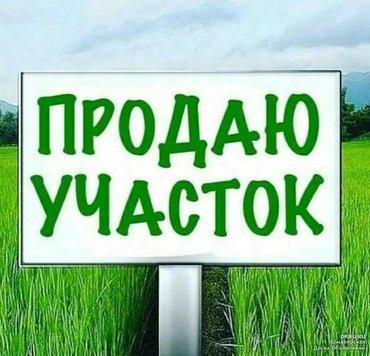 купить мерс 190 дизель в Кыргызстан: Продам 10 соток Строительство от собственника