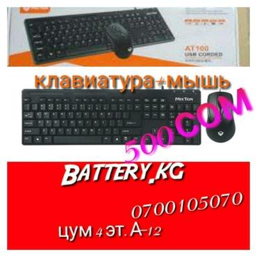 Клавиатура usb+мышь=500сом . в Бишкек