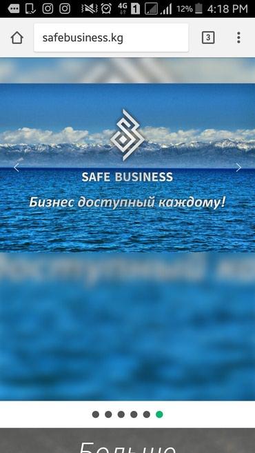"""В компанию """"Safe Business"""" требуются в Бишкек"""