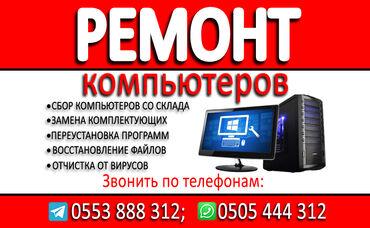 Ремонт коробки механика бишкек - Кыргызстан: Ремонт | Ноутбуки, компьютеры