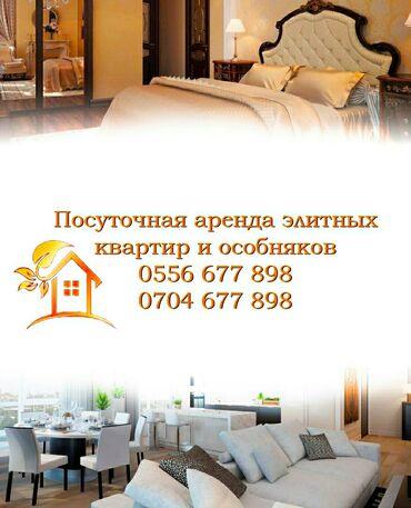 4 ������������������ ���������������� �� �������������� �������� in Кыргызстан   ПОСУТОЧНАЯ АРЕНДА КВАРТИР: 6 комнат и более, Душевая кабина, Постельное белье, Кондиционер, Без животных