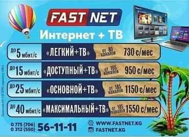 Быстрый, надёжный интернет в Бишкек