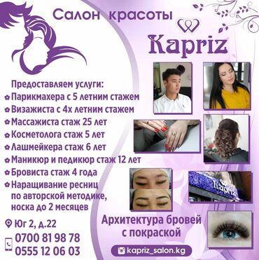 услуги визажа в Кыргызстан: Парикмахер   Стрижки, Укладка