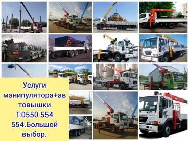 Услуги автовышки и крана в Бишкек