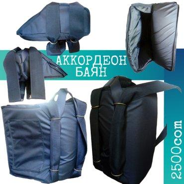 Аккордеоны в Кыргызстан: ЧЕХОЛ ДЛЯ АККОРДЕОНА МНОГО РАСЦВЕТОК  цена: от 2500 и выше В зависимос