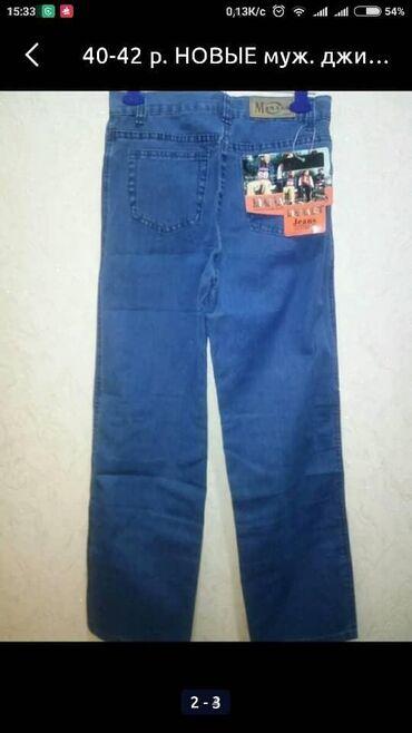 40-42 р. НОВЫЕ муж. джинсы (подростковые), прямые, синего цвета