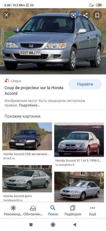 Honda в Ак-Джол: Honda Accord 2 л. 2000