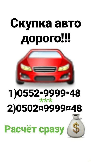 СКУПКА автомобилей дорога!!! в Бишкек